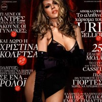 Christina Koletsa graces Esquire December 2009 issue